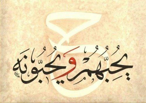 Surat al-Maidah يُحِبُّهُمْ وَيُحِبُّونَهُ He loves them and they love Him. (Quran 5:54)