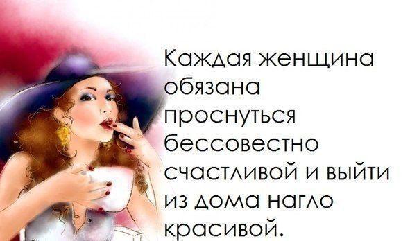 афоризмы о красоте: 18 тыс изображений найдено в Яндекс.Картинках