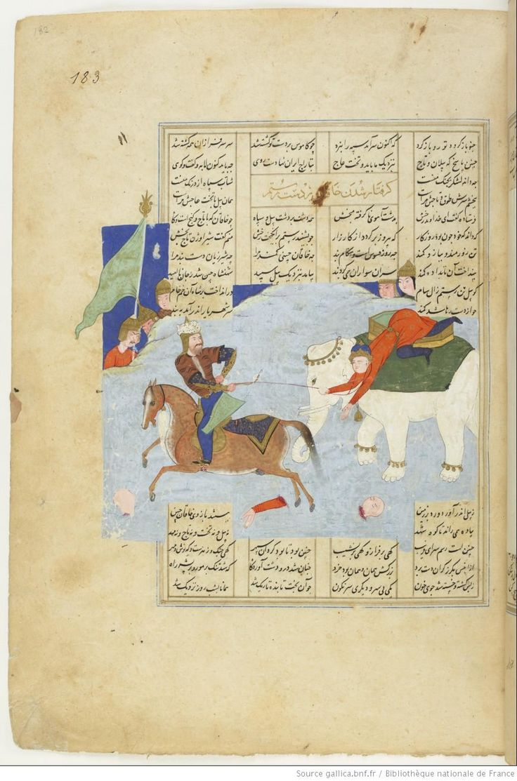 Recueil de deux manuscrits épiques du Šāhnāma Auteur : Abū l-Qāsim Ḥasan b. Isḥāq b. Šarafšāh Firdawsī Ṭūsī. Auteur du texte Date d'édition : 1546 Date d'édition : 1543 Type : manuscrit Langue : Persan