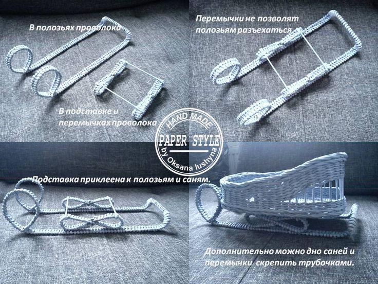 Фото мастер-класс. | Плетение из газет | ВКонтакте