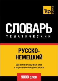 Русско-немецкий тематический словарь. 9000 слов