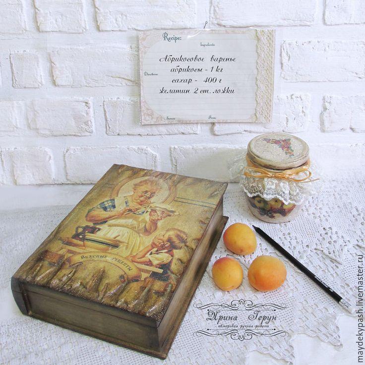 """Купить Шкатулка - книга  для хранения рецептов """"Вкусные рецепты"""" - Декупаж, кухня, бежевый, шкатулка"""