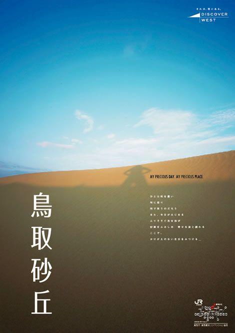 鳥取砂丘観光ポスター|Siseido Design Inc.