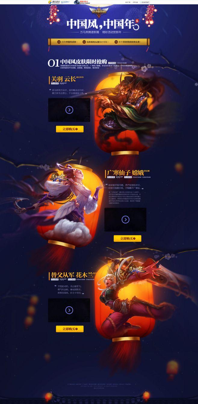 英雄联盟中国风中国年-英雄联盟官方网站-...#Game
