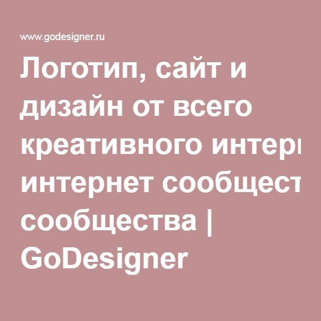 Логотип, сайт и дизайн от всего креативного интернет сообщества | GoDesigner