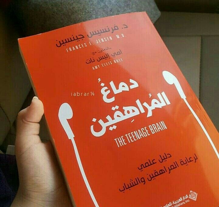 Pin By Dado Harb On Arabic Books Books Inspirational Books Pdf Books Reading