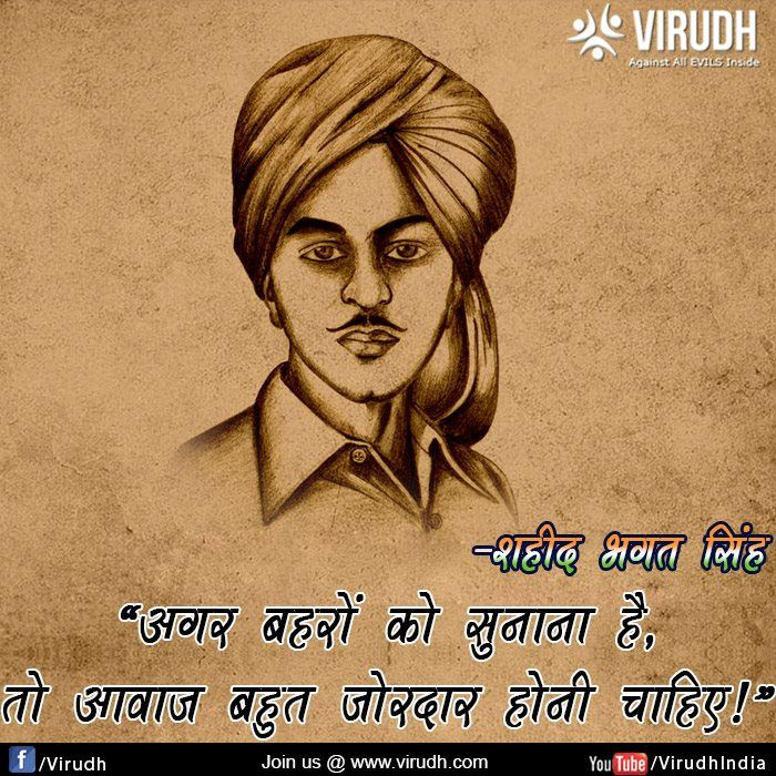 the best bhagat singh quotes ideas bhagat singh shaheed bhagat singh was one of the greatest martyrs in the independence struggle of who will be etched in golden words in the history of the