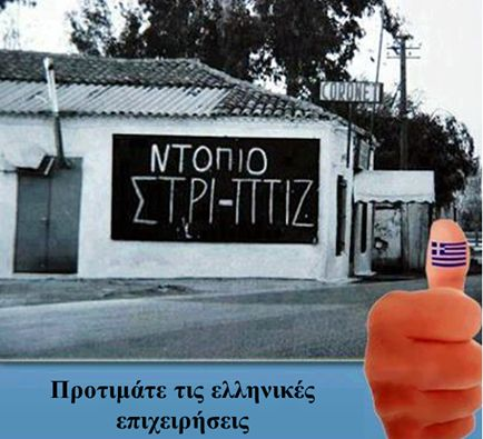 MADE IN GREECE... Η ΔΙΑΔΡΟΜΗ ®