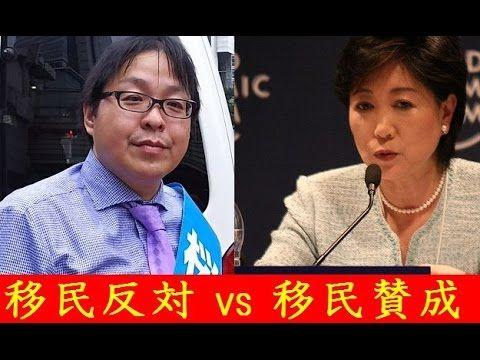 【KSM】都知事選 隠された政策論争 移民大賛成の方は小池百合子氏 移民大反対の方は桜井誠氏の2択になります