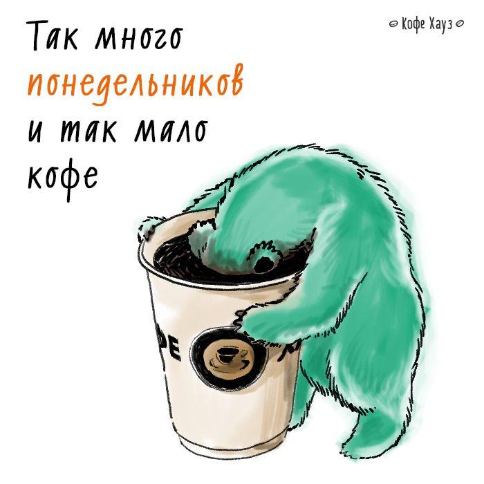 Бодрого понедельника всем! #кофе  #coffee #понедельник