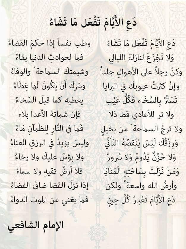 دع الأيام تفعل ما تشاء Arabic Tattoo Quotes Arabic Poetry Spirit Quotes