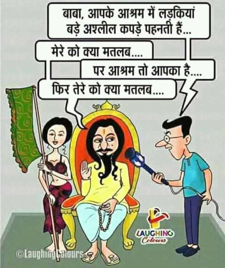 Don With Images Funny Jokes In Hindi Jokes In Hindi Jokes