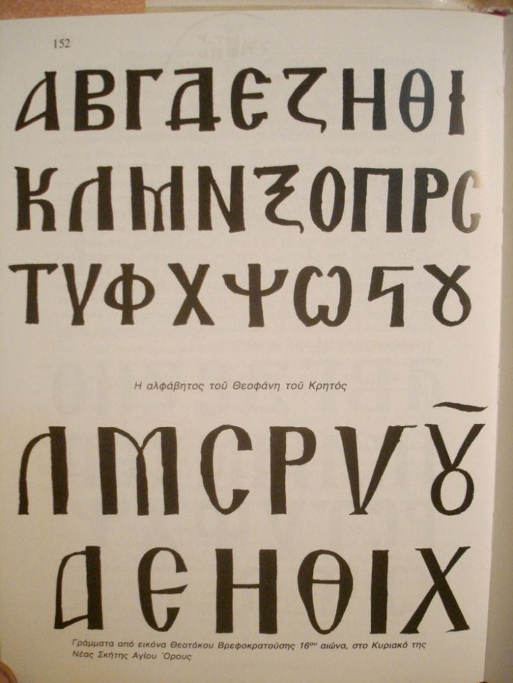 greek alphabet for icons
