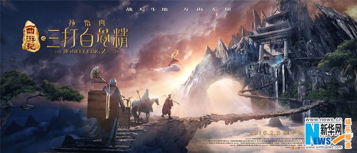 """The sequel to the 3D fantasy blockbuster """"The Monkey King"""" has an all-star cast including megastars Gong Li, Aaron Kwok, William Feng, Xiao Shenyang and Him Law.  """"The Monkey King 2 in 3D"""" will hit Chinese theaters on Feb. 8, 2016.  http://www.chinaentertainmentnews.com/2015/06/cast-of-monkey-king-hold-press.html"""