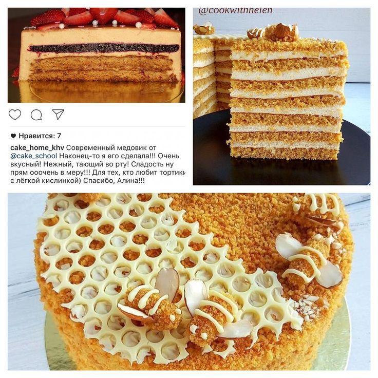 """Доброе утро, друзья Смотрите, какая красота у девушек по тегу #am_pastry  Два великолепных онлайн-курса по моему любимому торту ждут вас на сайте AlinaMakarova.ru☝  Нежнейший, таящий во рту авторский бисквитный """"Медовик"""", который покорит вас не только вкусом, но и своими свойствами, а так же интересной рецептурой  Потрясающий """"Современный Медовик"""", который порадует любителей муссовых десертов  ☝Онлайн-курсы доступны на сайте, ссылочка в профиле☝  Ps теперь для вас на сайте п..."""