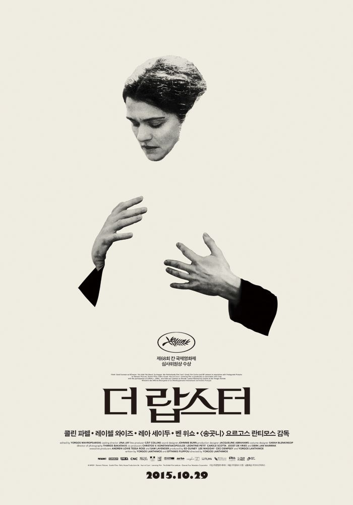 The Lobster 2015 Korean title lettering & main poster design : PROPAGANDA 최지웅 Choi jee-woong