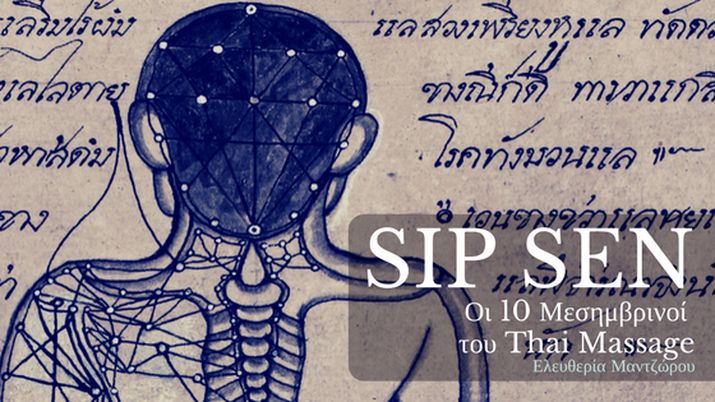 Sip Sen - the 10 Thai meridians