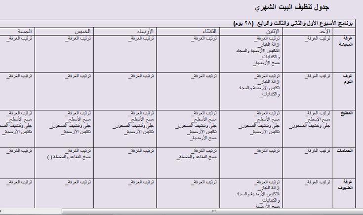 جدول تنظيف البيت مع نماذج للتنزيل مدونة بيت زين للمرأة العربية Life Planner Organization House Cleaning Checklist Planner Organization