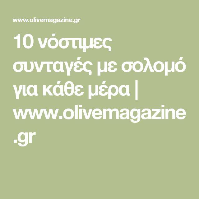 10 νόστιμες συνταγές με σολομό για κάθε μέρα   www.olivemagazine.gr