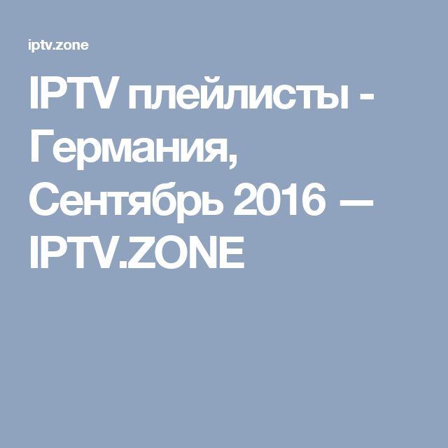 IPTV плейлисты - Германия, Сентябрь 2016 — IPTV.ZONE