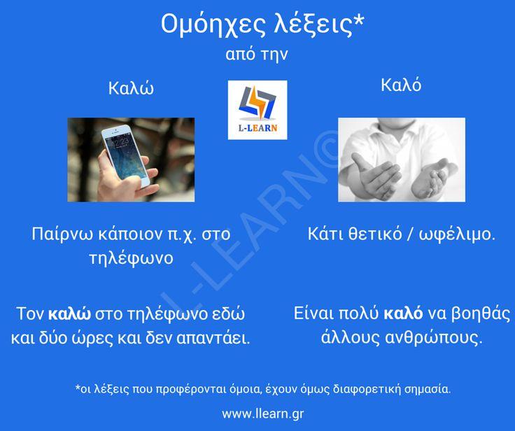 """""""Καλώ"""" ή """"καλό""""; #vocabulary #Greek #greek #language #homonyms #λεξιλόγιο #Ελληνικά #ελληνική #γλώσσα #ομόηχες #LLEARN"""
