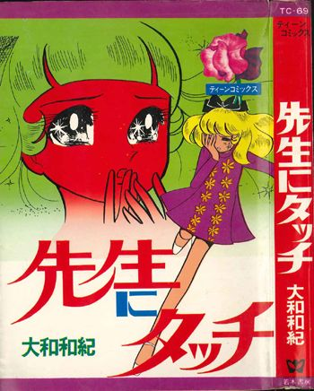 "Mandarake | A Wakagi Shobou teens comic / Waki Yamato ""it is a touch to a teacher"" (book not for rental)"