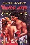 Шарады любви. Начните читать книги Фэйзер Джейн в электронной онлайн библиотеке booksonline.com.ua. Читайте любимые книги с мобильного или ПК бесплатно и без регистрации.