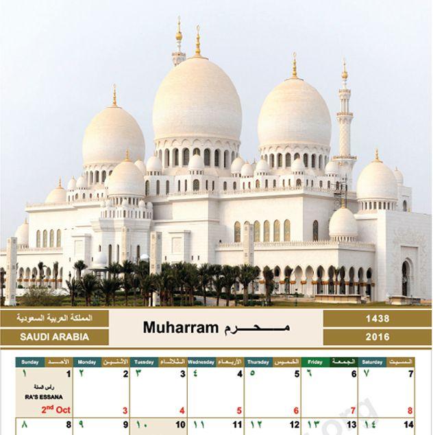 Nous avons émis un calendrier Hijri pour 1438, spécifique pour chaque pays du monde.  Télécharger Hijri Calendar 1438 pour le télécharger pour votre pays s'il vous plaît en cliquant sur ce lien: #calendrierhijri1438 | #calendrierislamique2017 | #calendrierislamique