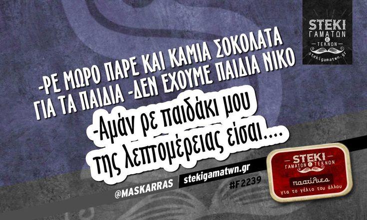 -Ρε μωρό πάρε και καμιά σοκολάτα για τα παιδιά @MASKARRAS - http://stekigamatwn.gr/f2239/