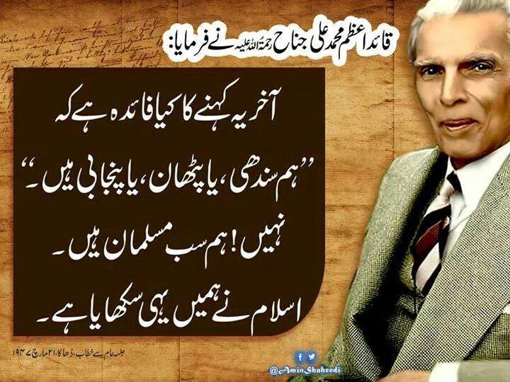 Quaid-e-Azam Muhammad Alli Jinnah.