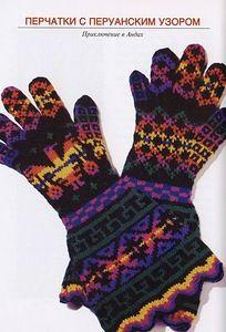 Перчатки с перуанским узором
