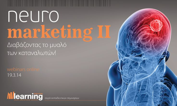 Webinar Neurοmarketing II, πρακτικές συμβουλές για όλους τους επιχειρηματίες.  http://www.learningevolution.gr/index.php/webinars/neuromarketing2-webinar