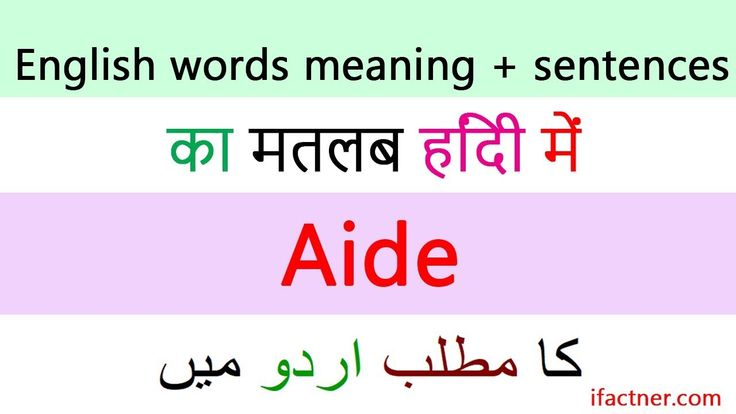 Aide meaning | Aide Meaning In Hindi | Meaning of Aide in Urdu