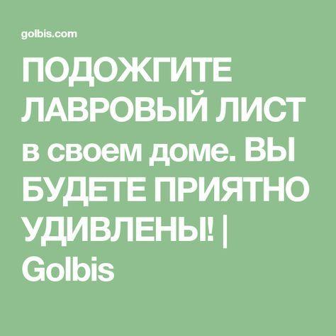 ПОДОЖГИТЕ ЛАВРОВЫЙ ЛИСТ в своем доме. ВЫ БУДЕТЕ ПРИЯТНО УДИВЛЕНЫ! | Golbis