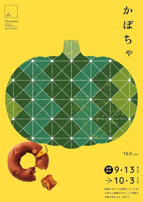ドーナツのfloresta(フロレスタ)の紙ものデザイン