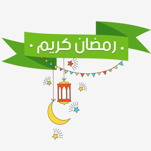 بطاقة معايدة رمضان رمضان كريم القمر هلال رمضان العربية الإسلامية مسلم عرب سعودي عيد لافيت رمضان مبارك بابوا نيو In 2020 Ramadan Greetings Islam Ramadan Ramadan Images