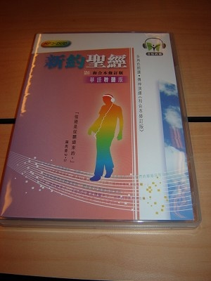 Mandarin Audio New Testament - Revised Chinese union Version, MP3 Format