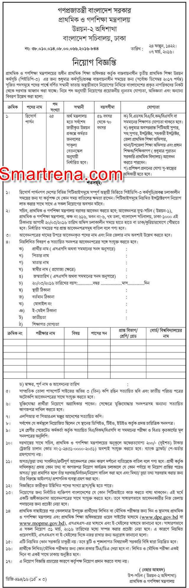 mejores ideas sobre job circular en ministry of primary and mass education job circular 2016 ministry of primary and mass education published