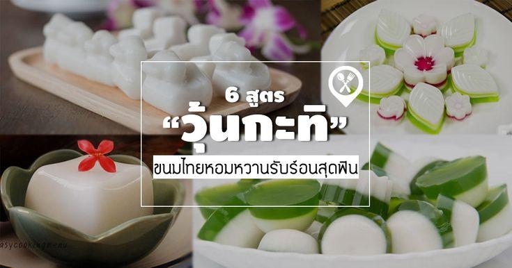 สูตรขนมไทย เหมาะเป็นอาหารว่างล้างปาก หรือเป็นของขวัญแทนใจสำหรับคนพิเศษ มือใหม่หัดเข้าครัวก็ทำได้ง่าย ๆ