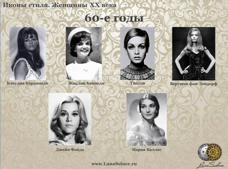 иконы стиля женщины