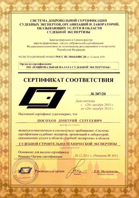 Эксперт по строительно-технической экспертизе | Судебная строительно-техническая экспертиза - Посохов Дмитрий Сергеевич