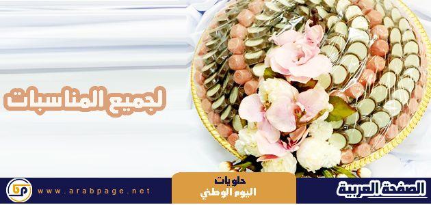 حلويات اليوم الوطني السعودي صور العيد الوطني السعودي مناسبات العيد الوطني In 2020