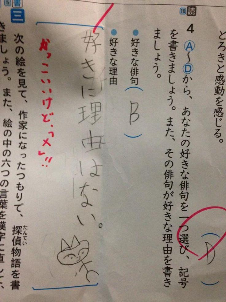 弟のテストの答案がイケメンすぎて惚れた