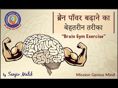 Brain Gym Exercises बच्चों की ब्रेन पॉवर बढ़ाने का यह बेहतरीन तरीका है, इसको करने से बच्चों की एकाग्रता, याददाश्त और कार्य क्षमता में जबरदस्त तरक्की होती है ये पूर्णतया वैज्ञानिक तरीका है अपने मस्तिस्क के विभिन्न विभागों को एक्टिव करने का.  for more videos subscribe my youtube channel @ https://goo.gl/ykV9zn #MissionGeniusMind #Brain #Power #Excersice