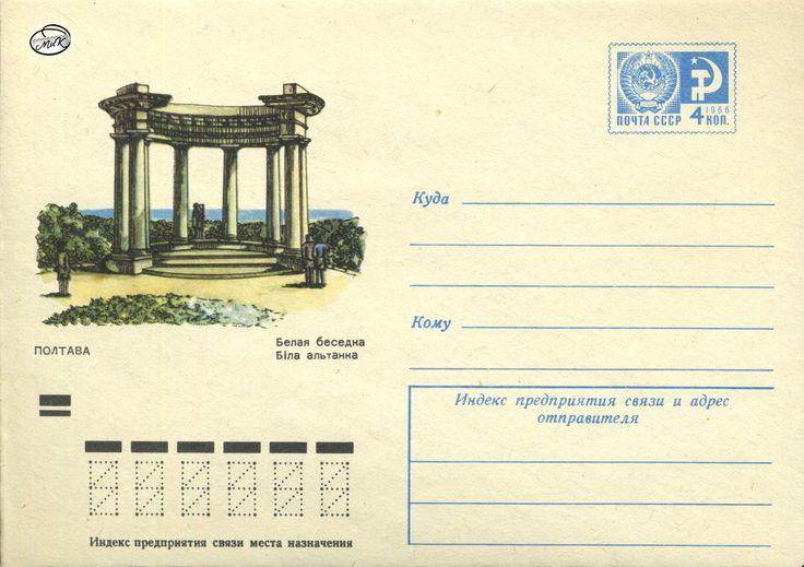 Полтава. Белая беседка. Конверт издан Министерством связи СССР в 1974 г.