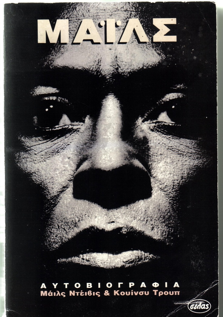 Miles,The Autobiography (Εκδοσεις Σελας 1991)