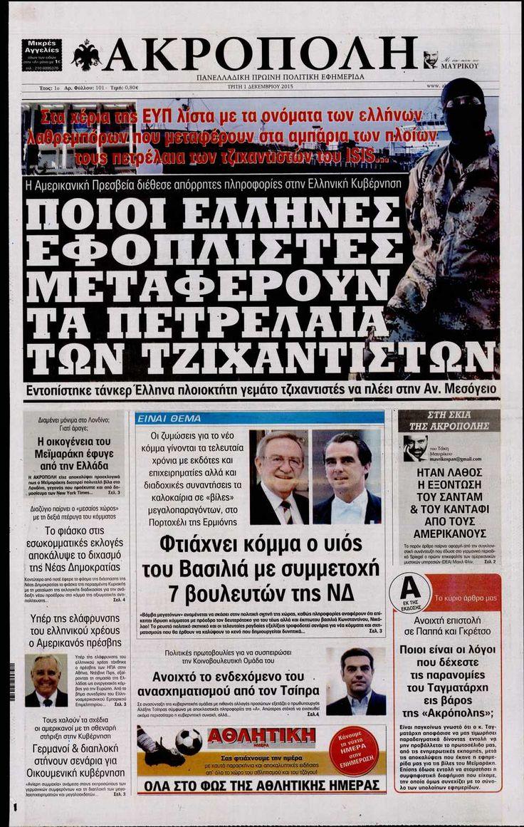 Εφημερίδα Η ΑΚΡΟΠΟΛΗ - Τρίτη, 01 Δεκεμβρίου 2015