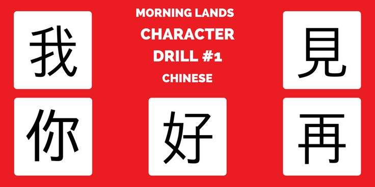 Learning Chinese characters is a matter of repetition and perseverance. This is my first of many Chinese character drills. The characters: 我, 你, 好, 再, 見. #LearnChinese #Chinese #Pinyin #TraditionalChinese