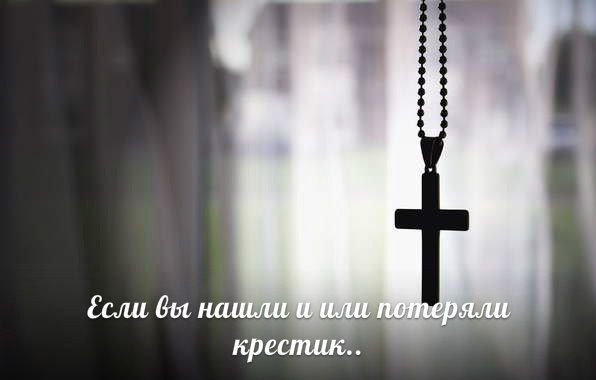 Сибирские просторы - блог парапсихолога, ясновидящей, поэта Екатерины Комаровой. : Если вы нашли или потеряли крестик...