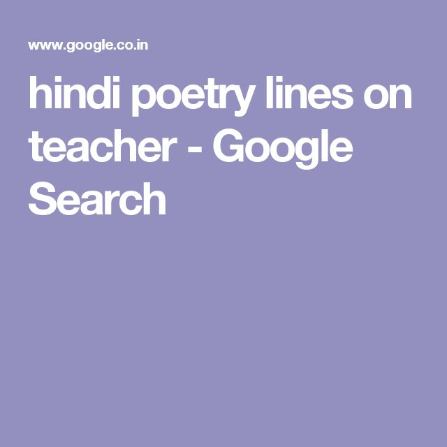 hindi poetry lines on teacher - Google Search